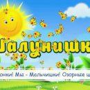 ГРУППА-шалунишки-768x432