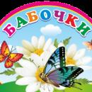 ehmblema_babochki_7